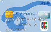 ドライバーズプラスカード(イメージ)