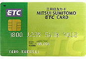 ETC専用カード(イメージ)